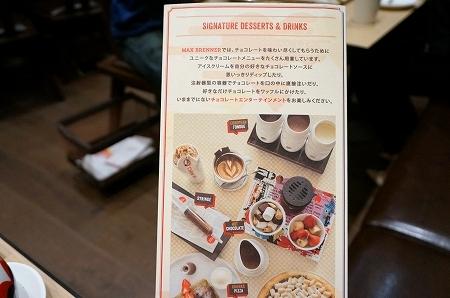 マックスブレナールクア大阪店 チョコレート メニュー