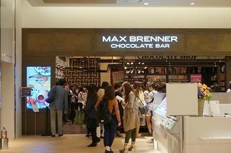 マックスブレナールクア大阪店