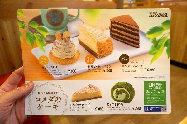 コメダ珈琲阪神尼崎店 コメダのケーキ