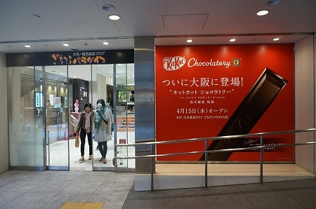 キットカットショコラトリー 大丸百貨店梅田本店 ごちそうパラダイス