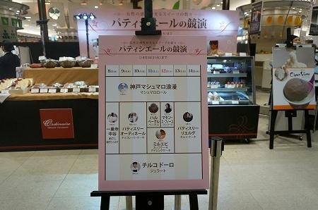 阪急百貨店うめだ本店 パティシエールの共演 オーディネール