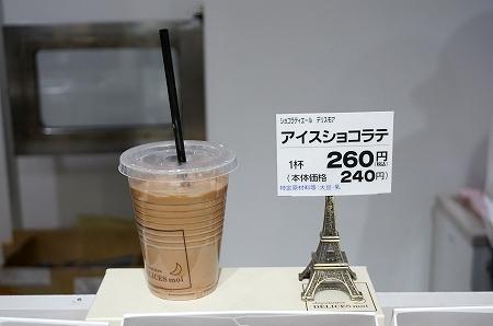 阪急百貨店うめだ本店 デリスモア ショコラショー