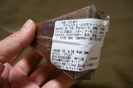 セブンイレブン 生チョコクリームのガトーショコラ