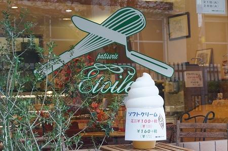 園田 エトワール ソフトクリーム