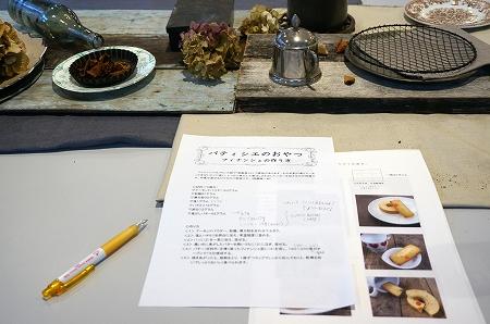 西園誠一郎シェフ×写真家石丸直人氏コラボセミナー