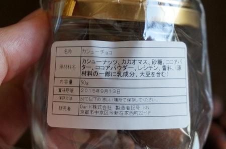 Dari-K(ダリケー) カシューチョコ