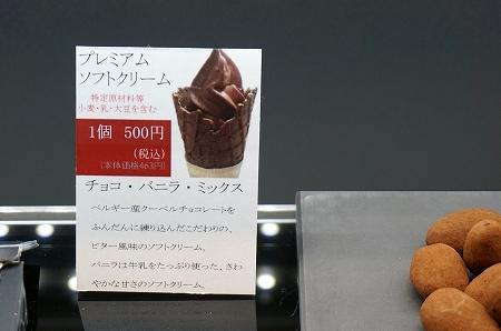もりのみやキューズモールBASE チョコレート専門店 エクチュア