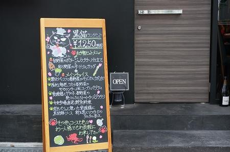 福島 創作フレンチ 黒猫