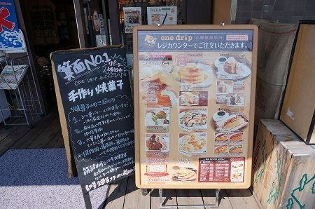 小野原焙煎所 パンケーキ