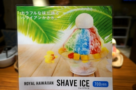 ロイヤルハワイアン ハワイアンかき氷 シェイブアイス