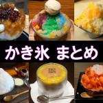 大阪のおいしいかき氷(カキ氷)オススメ61店舗