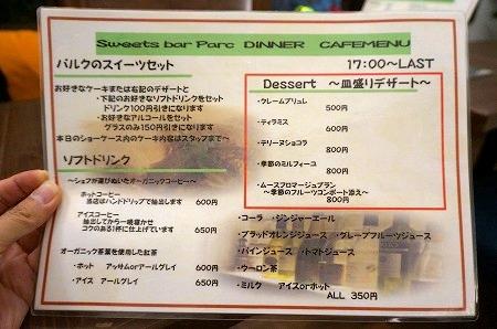 福島 スイーツカフェ parc  パルク