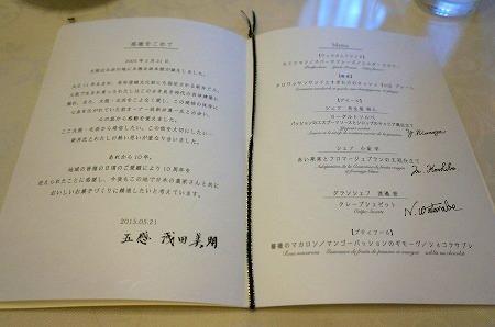 五感北浜本館10周年記念パーティー