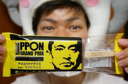 ファミマ限定 イッポングランプリ チョコバナナアイス