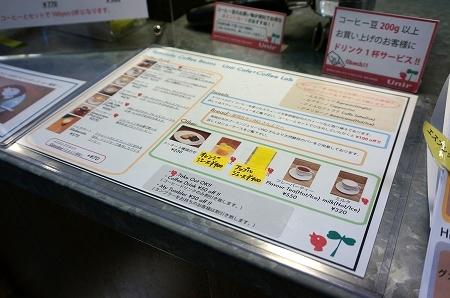 京都 ウニール コーヒー