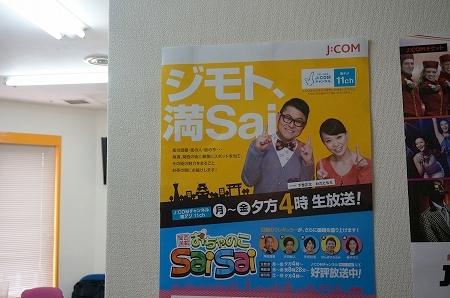J:COM おちゃのこsaisai テレビ出演