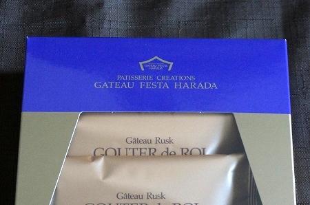 ガトーフェスタハラダ チョコレートラスク グーテ・デ・ロワ(プレミアム)
