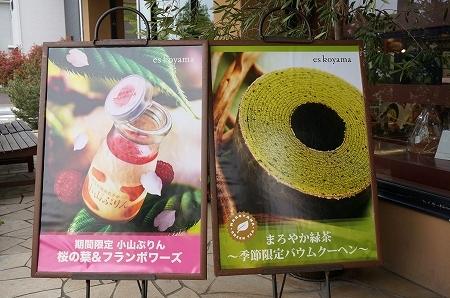 エスコヤマ スイーツ ケーキ