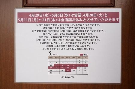 エスコヤマ 営業日案内