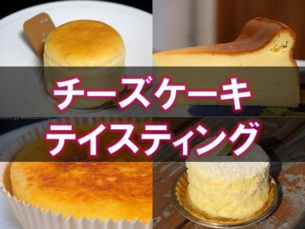 チーズケーキテイスティングイベント