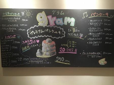 パンケーキ専門店 gram(グラム) ミント神戸