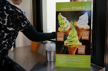 エスコヤマ 抹茶ソフトクリーム