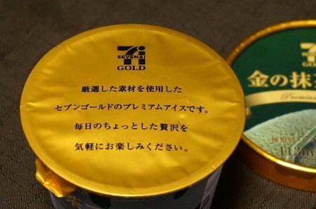 セブンイレブン 金の抹茶アイス
