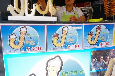 アメリカ村 韓国アイスクリーム じぱんいアイス