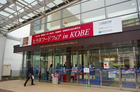 ヒラタフードフェアin神戸