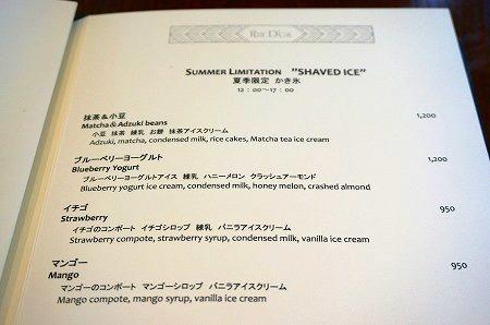 セントレジス大阪 かき氷 シェイブアイス