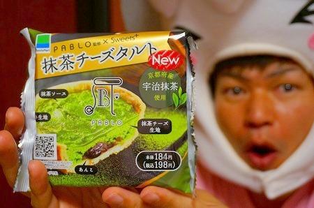 ファミマ限定!パブロ監修抹茶チーズタルト
