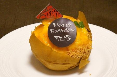 エスコヤマ 完熟マンゴーのクリームパイ