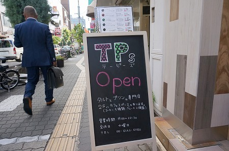 心斎橋 タルト&プリン専門店 テーピーズ