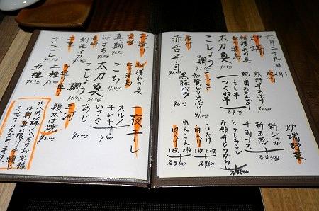 心斎橋 炉端シャンスGinpei