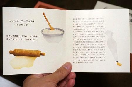 エスコヤマ フレッシュチーズタルト~セミフレッド~