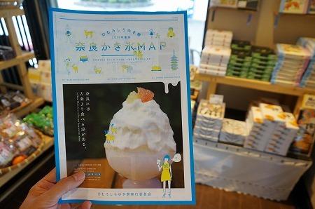 奈良 かき氷 ほうせき箱