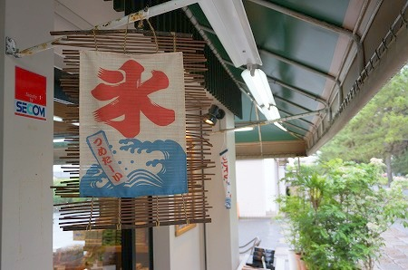 奈良 かき氷 平宗 法隆寺