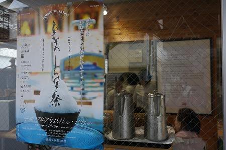 奈良 氷室神社 ひむろしらゆき祭