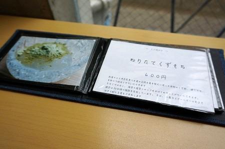 奈良かき氷 ほうせき箱 メニュー