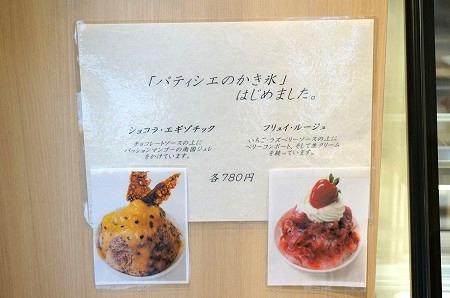 奈良 パティスリーカラク かき氷