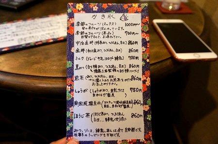 大阪 玉造 こちかぜ 季節のミックスかき氷