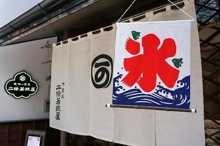 京都 かき氷 ニ條若狭屋 かき氷