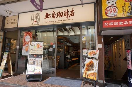 京都かき氷ツアー 上島珈琲店