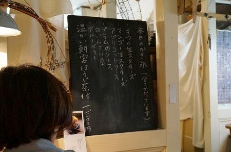 京都 かき氷 木と根