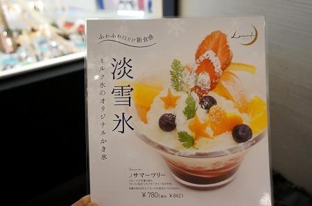 阪急うめだ本店 ロカンダ かき氷 淡雪氷