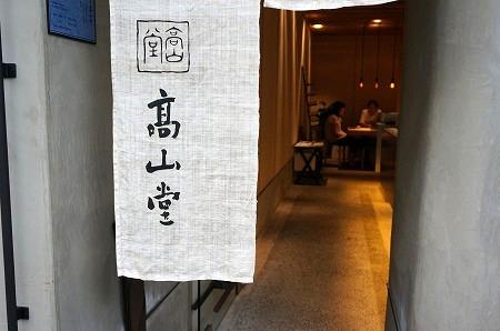 FM802「BEAT EXPO」 高山堂平野町店限定コラボかき氷 まっしろ