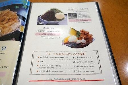 阪急三番街 帝塚山 季 スペシャル氷みつ豆わらびのせ