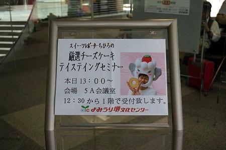 チーズケーキテイスティングセミナー@読売大阪ビル