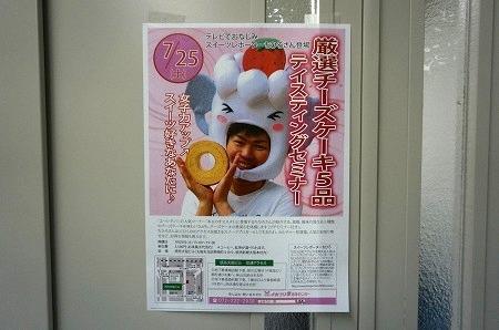 チーズケーキテイスティングセミナー@読売大阪ビル スイーツレポーターちひろ