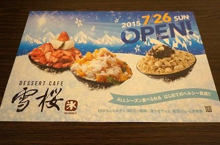 心斎橋 韓国系かき氷 雪桜